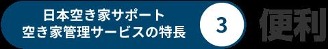 日本空き家サポート空き家管理サービスの特長:便利